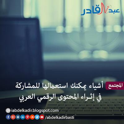 إثراء المحتوى الرقمي العربي