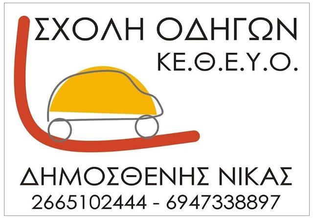 Νέα σχολή οδηγών στην Ηγουμενίτσα