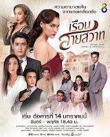 Oán Hận Phải Trả - Ruen Sai Sawart