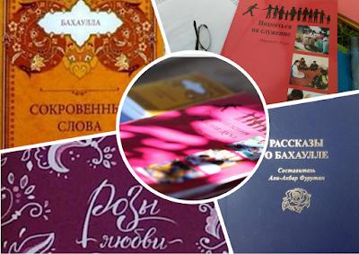Ищем библиографическое описание книг бахаи