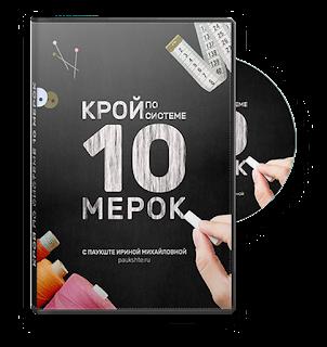 Paukshte-Irina-Mihaylovna-10-merok