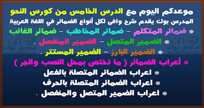 شرح وافي لكل أنواع الضمائر في اللغة العربية مع نماذج اعرابية