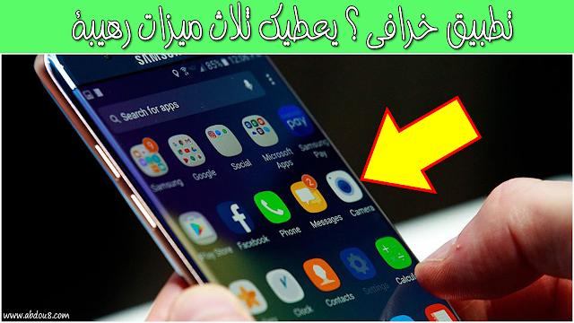 هذا التطبيق الخرافي يعطيك ثلاث ميزات رهيبة جدا ستحتاجها كثيرا على هاتفك | غير موجود في بلاي ستور !