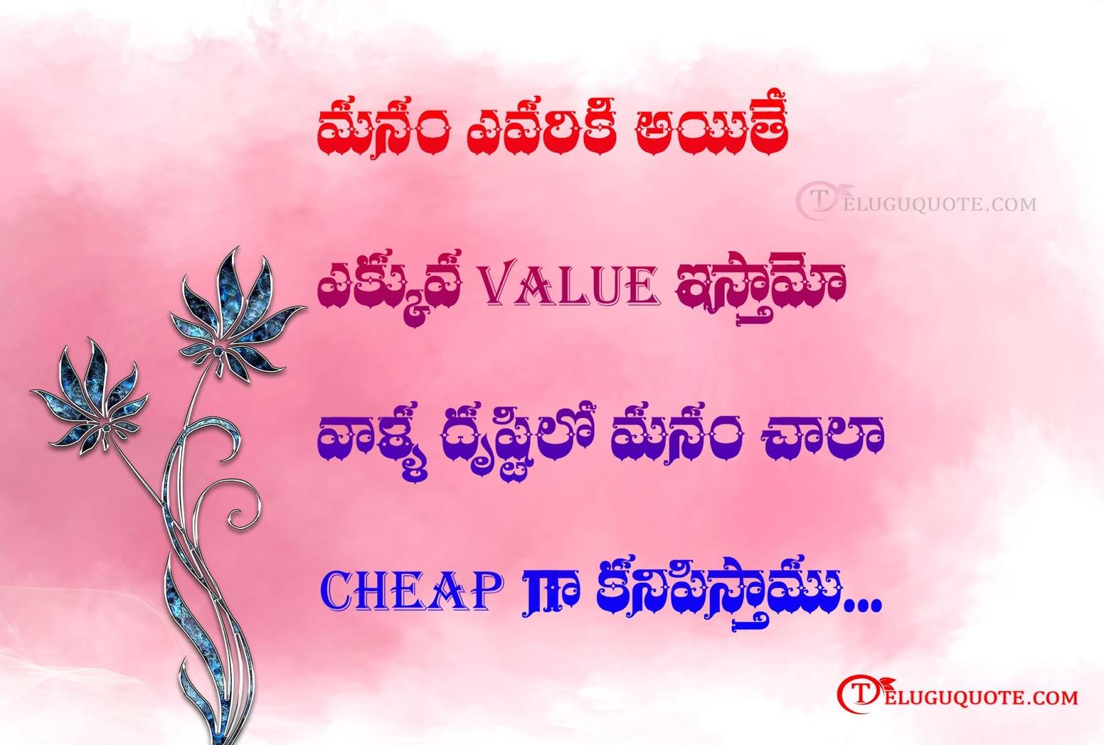 Telugu Sad Quotes In Love Failure Telugu Quotes
