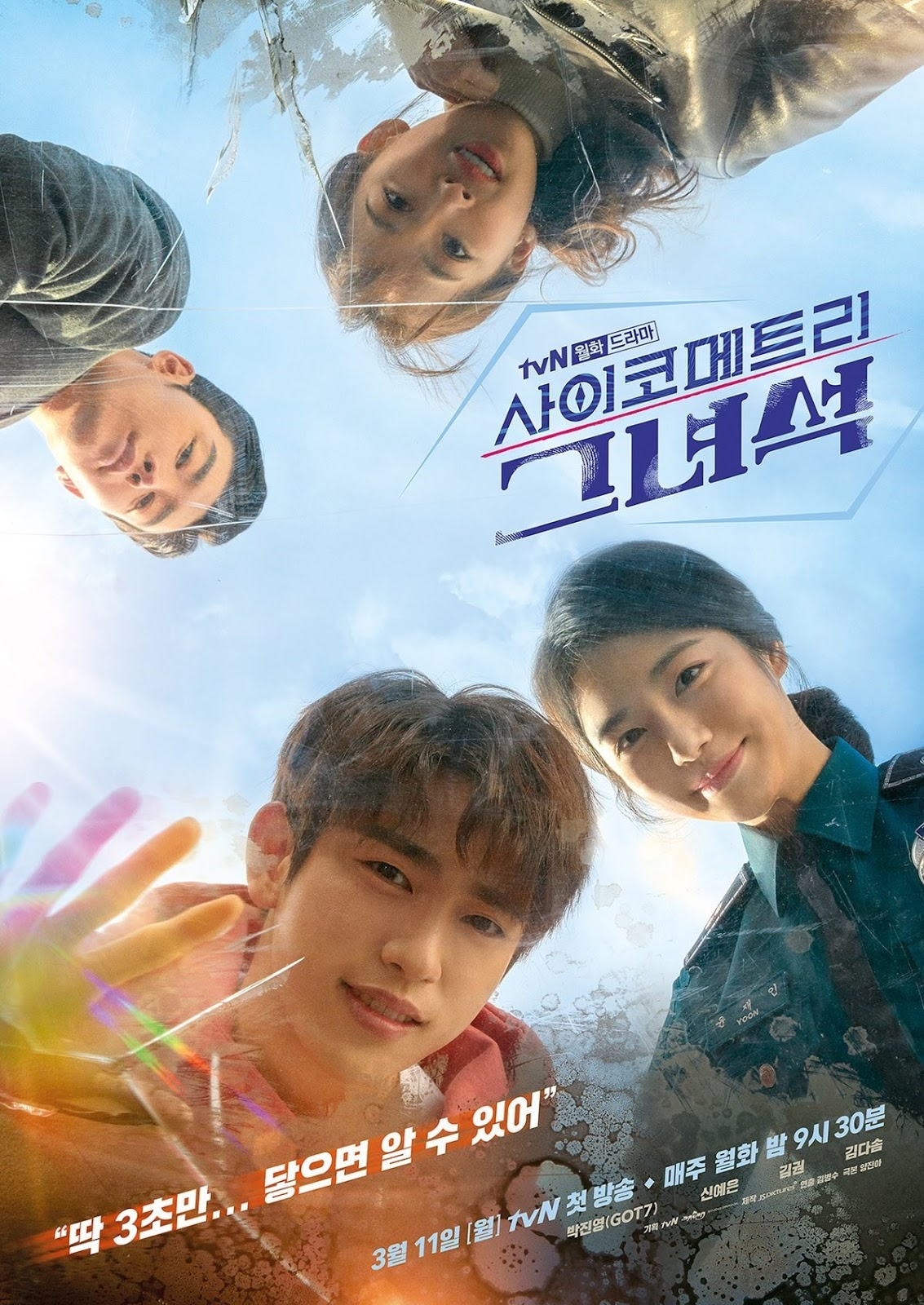 Download He is Psychometric (That Psychometric Guy / Saikometeuri Geunyeoseok / 사이코메트리 그녀석) (2019)
