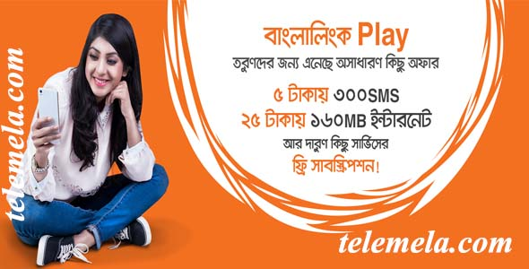Banglalink play 300 sms pack 5tk