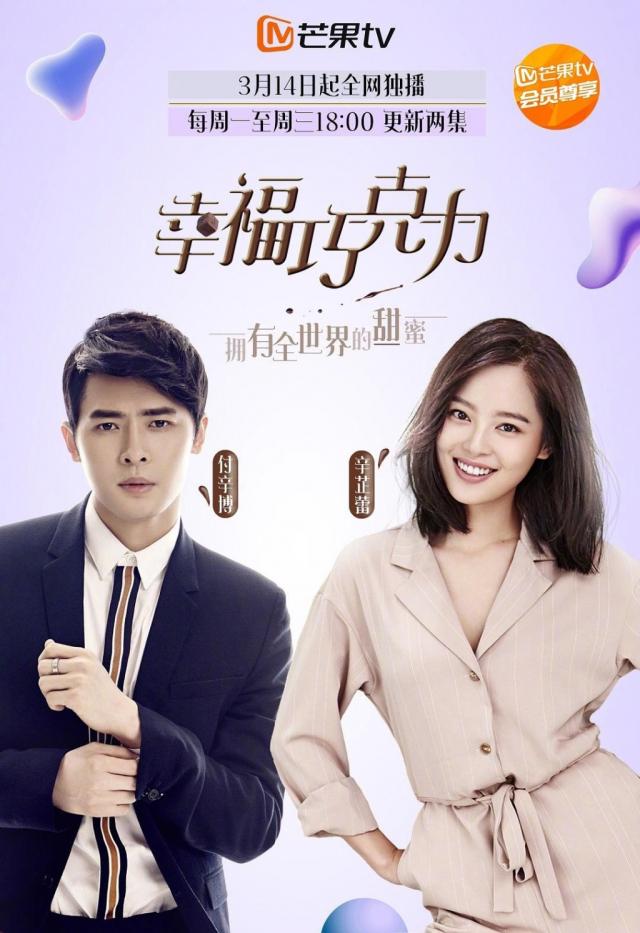 Xem Phim Chocolate Hạnh Phúc 2018