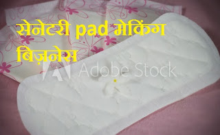 sanitary pad making business