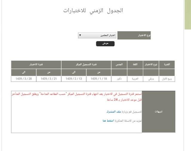 مواعيد التسجيل في اختبارات #قياس للعام الدراسي 1438هـ / 1439