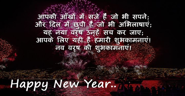 Happy New Year Status in Hindi For FB