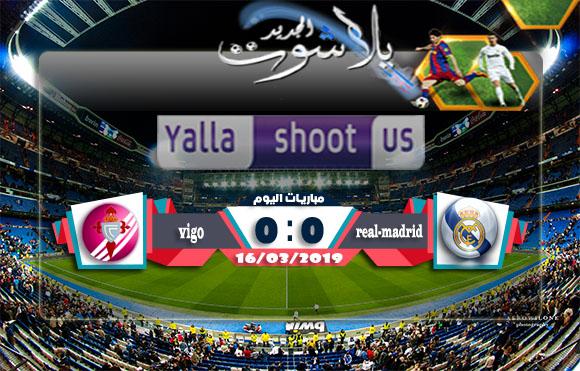 اهداف مباراة ريال مدريد وسيلتا فيغو اليوم 16-03-2019 الدوري الاسباني