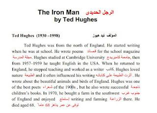 حمل مذكرة القصة المقررة علي الصف الاول الاعدادي الترم الثانى المنهج الجديد The Iron Man
