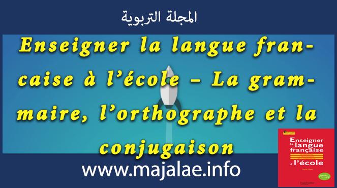 Enseigner la langue francaise à l'école – La grammaire, l'orthographe et la conjugaison