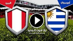 البيرو تحقق مفائجة كبير وتخرج أوروجواي من ربع نهائي كوبا أمريكا 2019 وتضرب موعد مع تشيلي.
