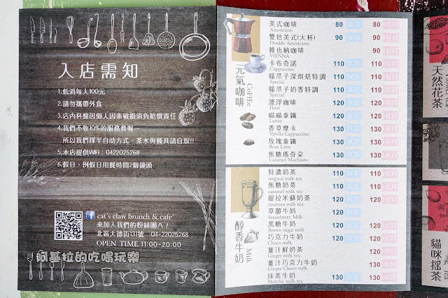 16804080 1232023123517597 2316376059126292778 o - 西式料理|貓爪子咖啡 Cat's Claw  Brunch & Cafe'