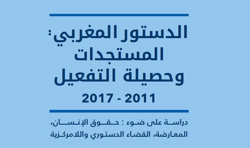 Photo of الدستور المغربي : المستجدات وحصيلة التفعيل – حسن طارق