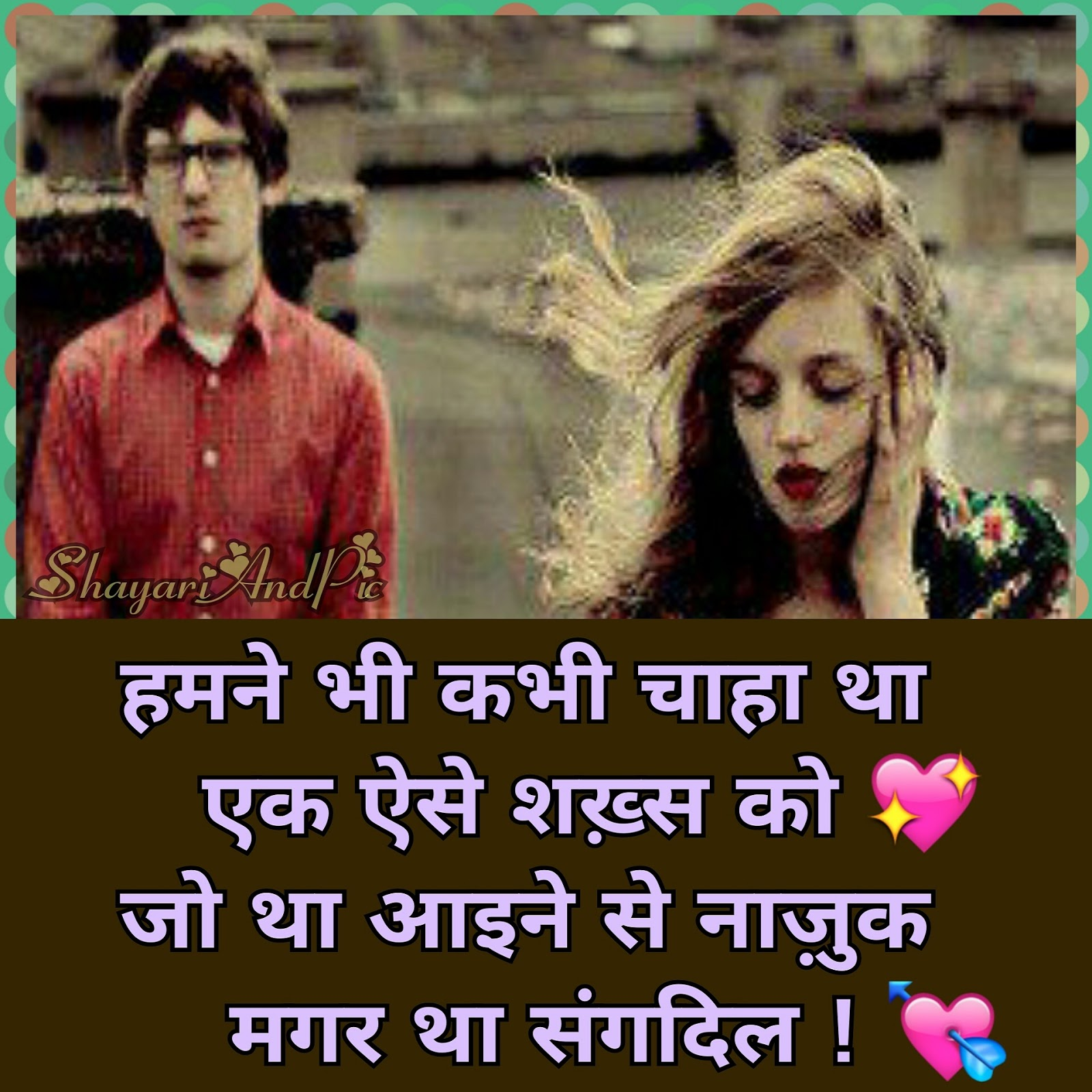 Whatsapp hindi shayari image download