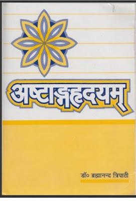 astanga-hridayam-dr-brahamanand-tripathi-अष्टांगहृदयम्-आयुर्वेद-ग्रंथ-डॉ.-ब्रहमानंद-त्रिपाठी