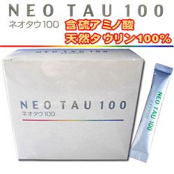 100%天然タウリン NeoTau ネオタウ