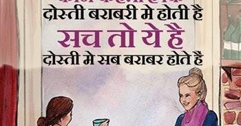 Dosti Shayari | Dosti new shayari | Dosti message in hindi - Top 100 SMS