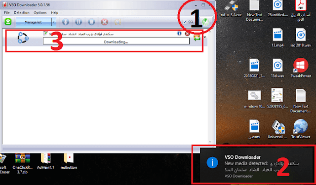 تحميل وشرح VSO Downloader 5