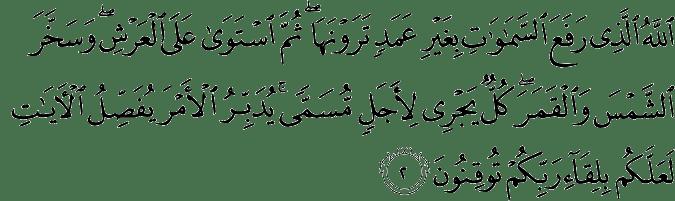 Surat Ar Ra'd Ayat 2