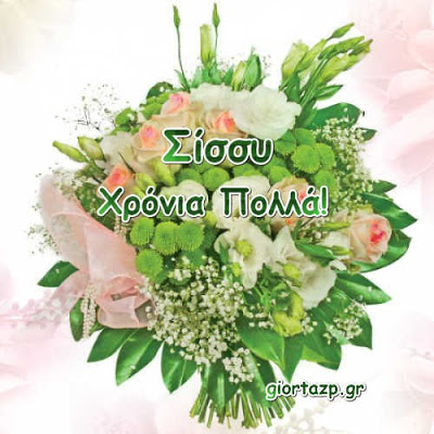 10 Απριλίου 🌹🌹🌹 Σήμερα γιορτάζουν οι: giortazo
