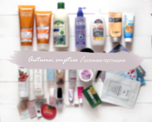 Аutumn empties/осенние пустышки