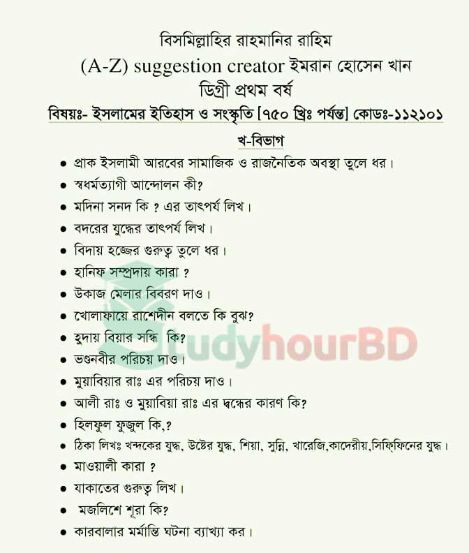 Degree 1st year Islamic History and Culture Suggestion 2019