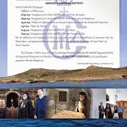 Πρόσκληση στα εγκαίνια του Ιερού Ναού Αγίου Γεωργίου στη Μακρόνησο