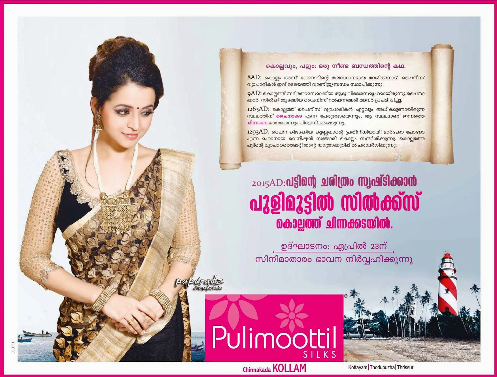 Pulimoottil silks kollam new showroom inauguration bhavana ads bhavana in kollam pulimoottil silks inauguration photos altavistaventures Image collections