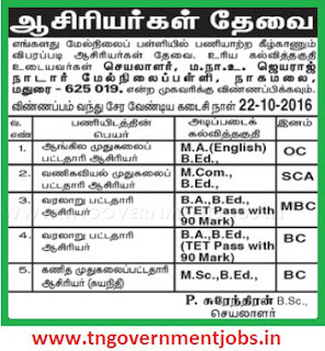 Applications are invited for PG Teacher and BT Asst Posts in MNU Jayaraj Nadar Higher Secondary School Nagamalai, Madurai (Govt Aided School)