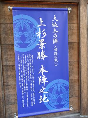 八劔神社上杉景勝本陣之地