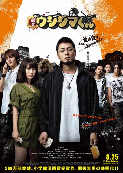 Sinopsis Ushijima the Loan Shark / Yamikin Ushijima-kun (2012) - Film Jepang