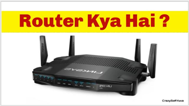 Router Kya Hai Aur Kaam Kaise Karta Hai ?