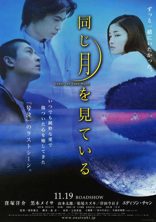 Sinopsis Under the Same Moon / Onaji tsuki wo miteiru (2005) - Film Jepang