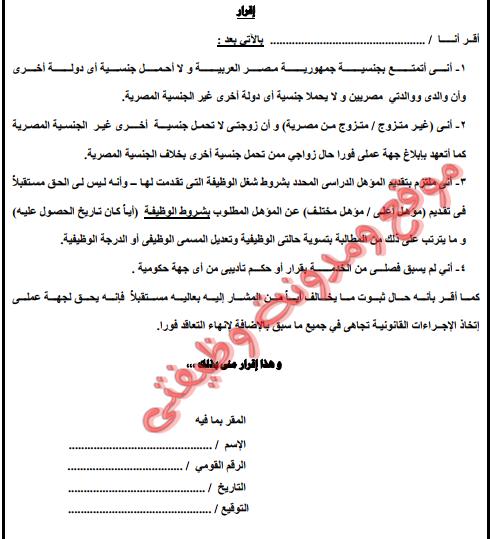 استمارة طلب التقديم لوظائف وزارة الدفاع ( جهاز مشروعات الخدمة الوطنية ) منشور 30 ديسمبر 2017