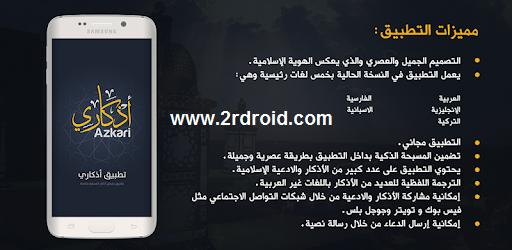 تطبيق Azkari