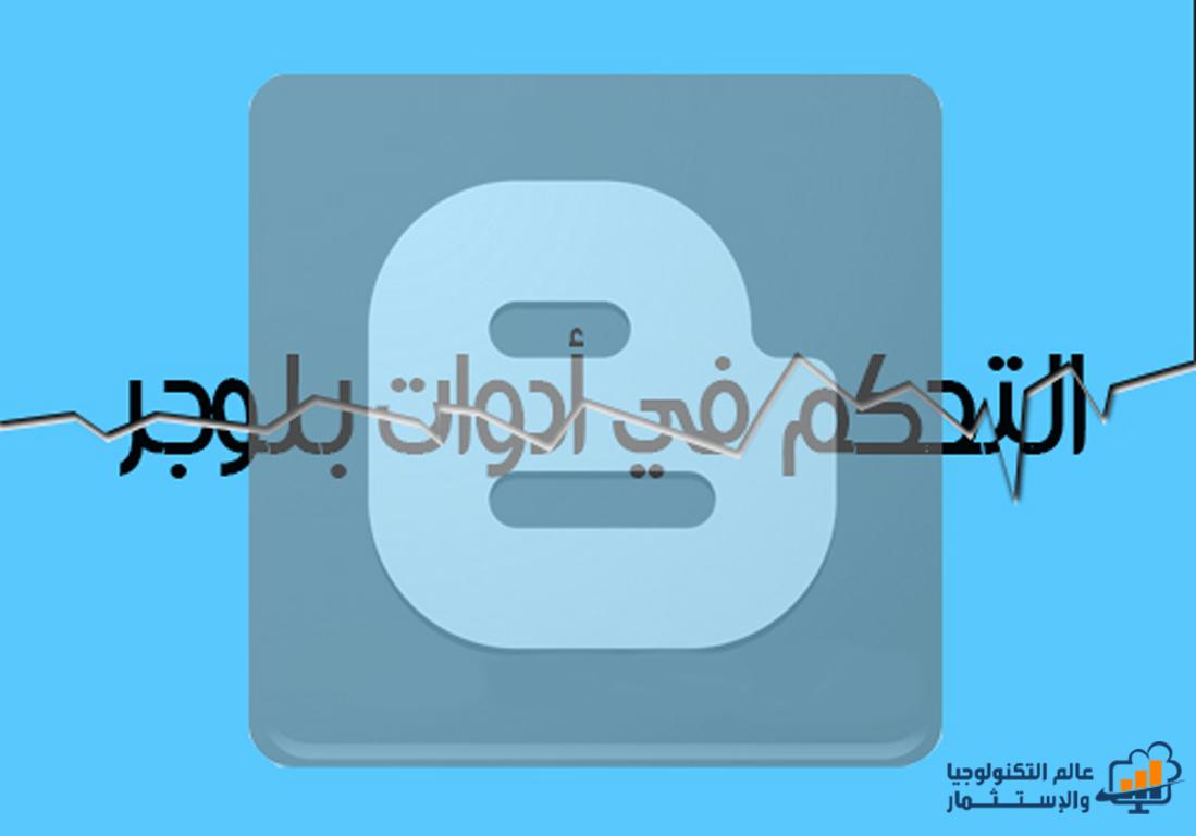 كيفية إظهار أو إخفاء أدوات بلوجر على صفحات معينه