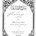 Kitab Sirajut Thalibin, Karya Syekh Ihsan Jampes Yang Mendunia