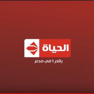 تردد قناة الحياة 2019 علي النايل سات موقع الحياة الان