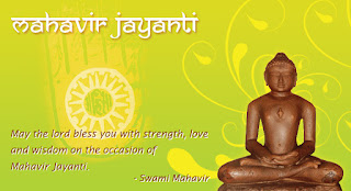 Mahavir jayanti 2016 - why is it celebrate and history
