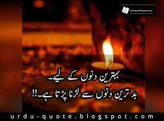 Sad Urdu Quotes 12