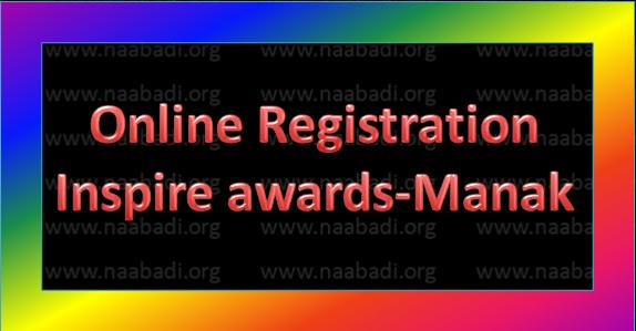 INSPIRE-AWARD-MANAK Online Registration Form (www.naabadi.org)