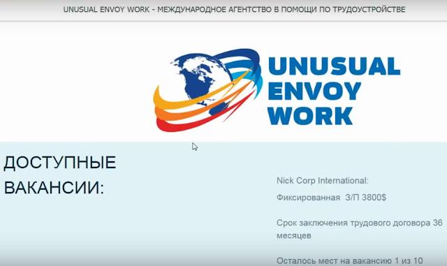 """""""Помощь по трудоустройству"""" от международного агентства"""