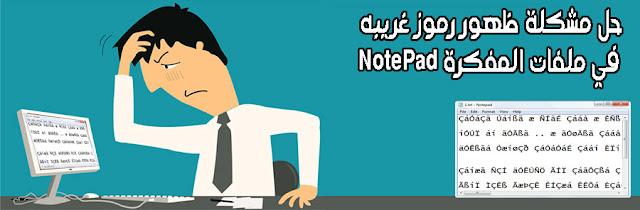 حل مشكلة ظهور رموز غريبه في ملفات المفكرة NotePad