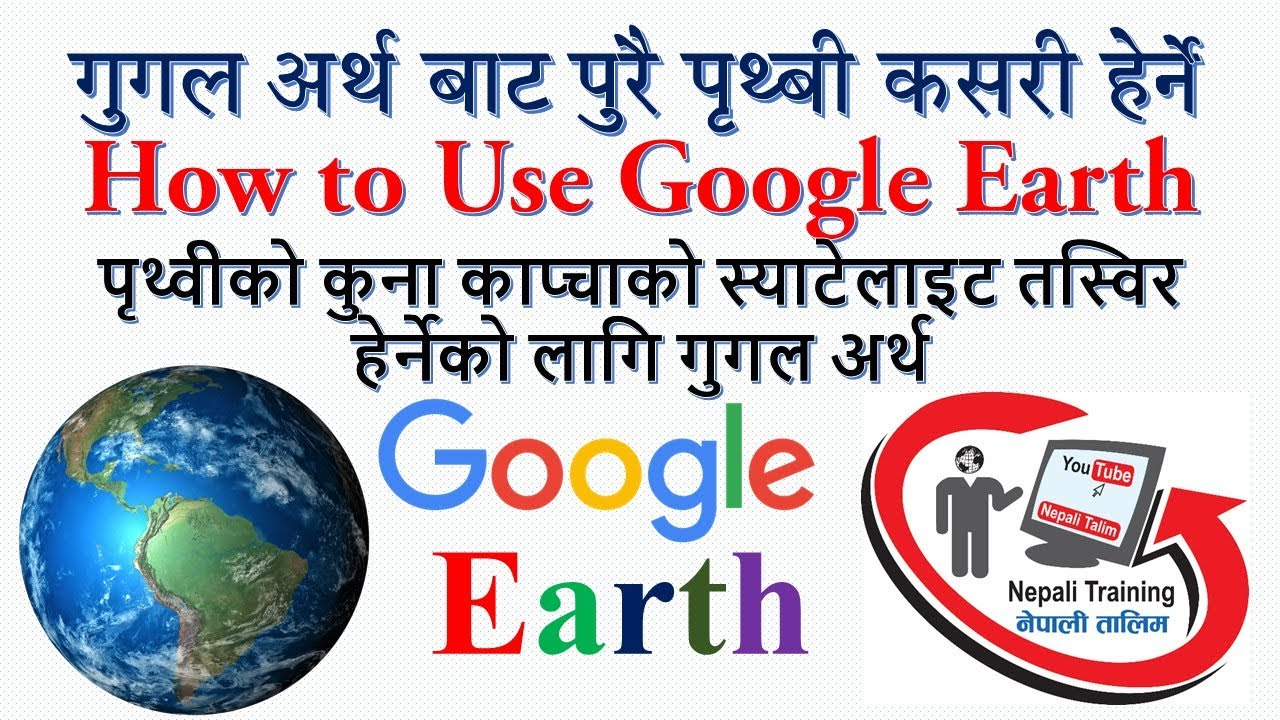 Google Earth 2017 Tutorial in Nepali - How to Use Google
