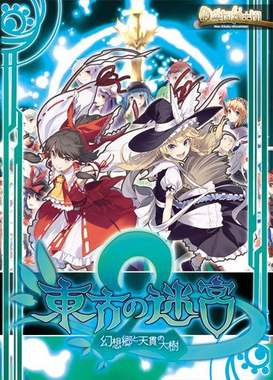 Labyrinth of Touhou 2