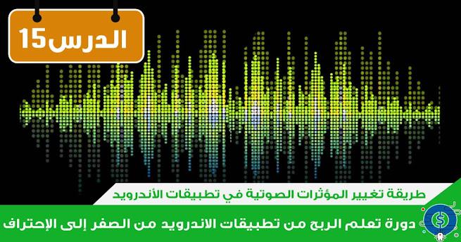 الدرس الخامس عشر: طريقة تغيير المؤثرات الصوتية و المقاطع الموسيقية في تطبيقات الأندرويد