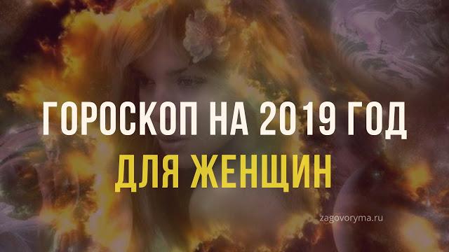 ГОРОСКОП НА 2019 ГОД ДЛЯ ЖЕНЩИН